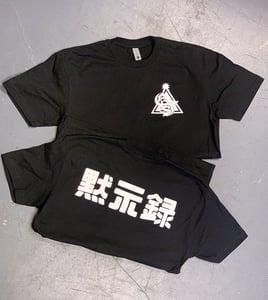"Image of E.S.F Logo / ""黙示録"" Japanese Logo"