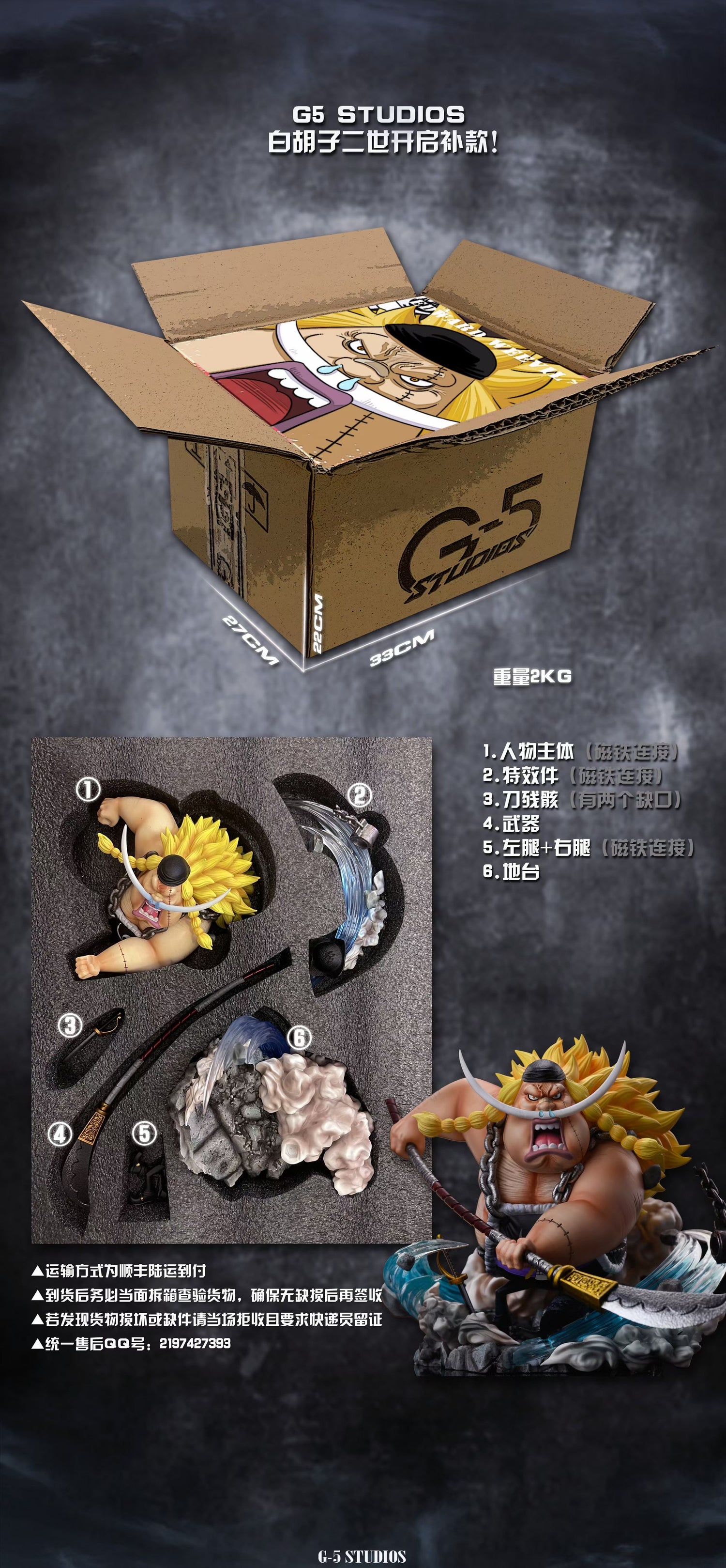 Image of [Last-Stock]One Piece G5 Edward Weevil Resin Statue
