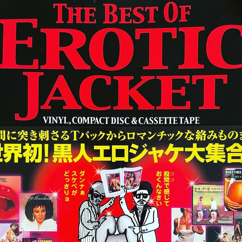 Image of (The Best of Erotic Jacket)
