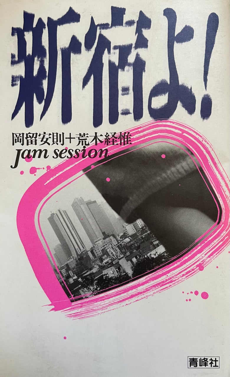 Image of (Nobuyoshi Araki)(荒木経惟)(Oh, Shinjuku!)