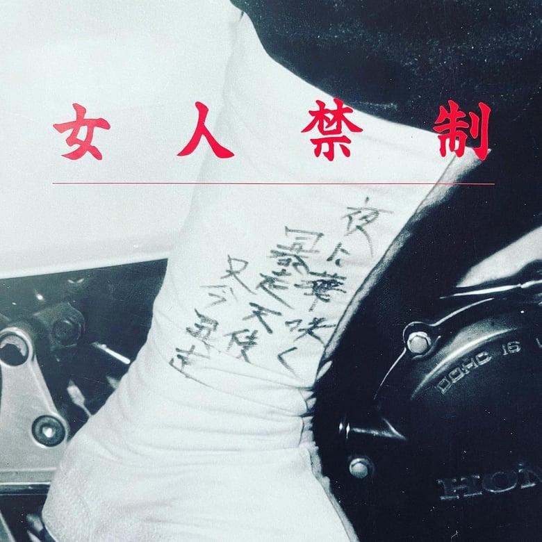 Image of (Nyoninkinzei) (女人禁制) (Bosozoku Photobook)