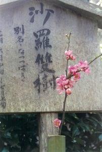 Image of kamakura