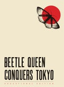 Image of Beetle Queen Conquers Tokyo Educational DVD