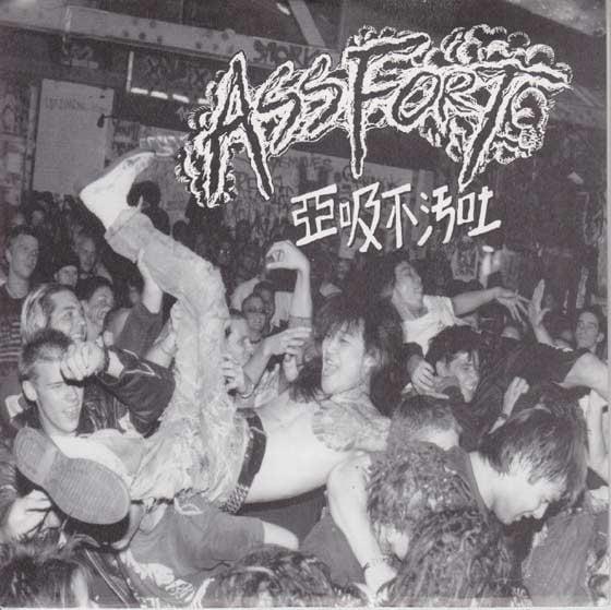 """Image of ASSFORT- """"S/T"""" 7"""" EP White Vinyl"""
