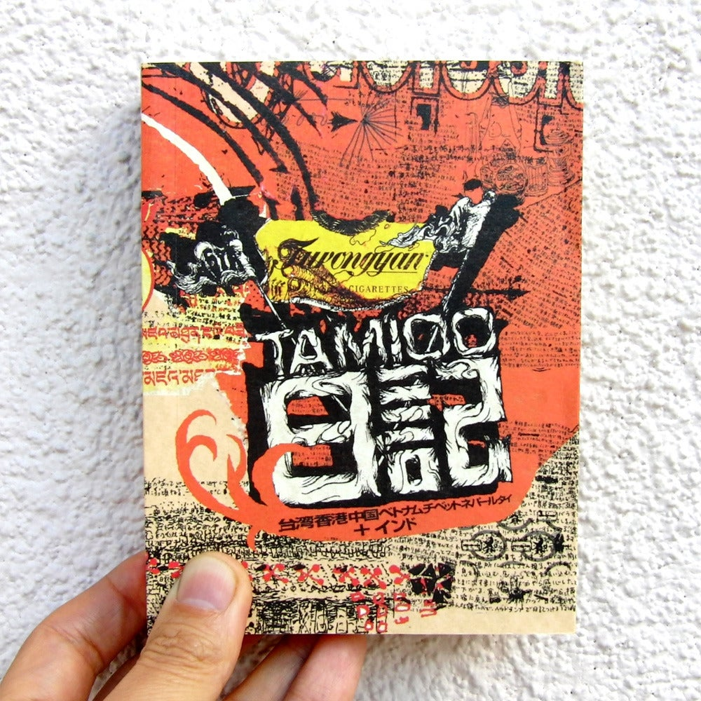 Image of Tamioo nikki vol.1+2