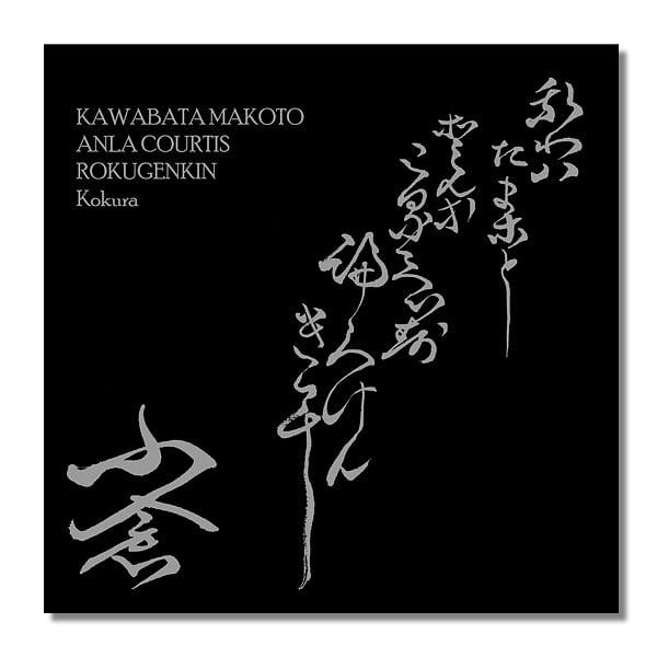 KAWABATA MAKOTO, ANLA COURTIS & ROKUGENKIN 'Kokura' Vinyl LP