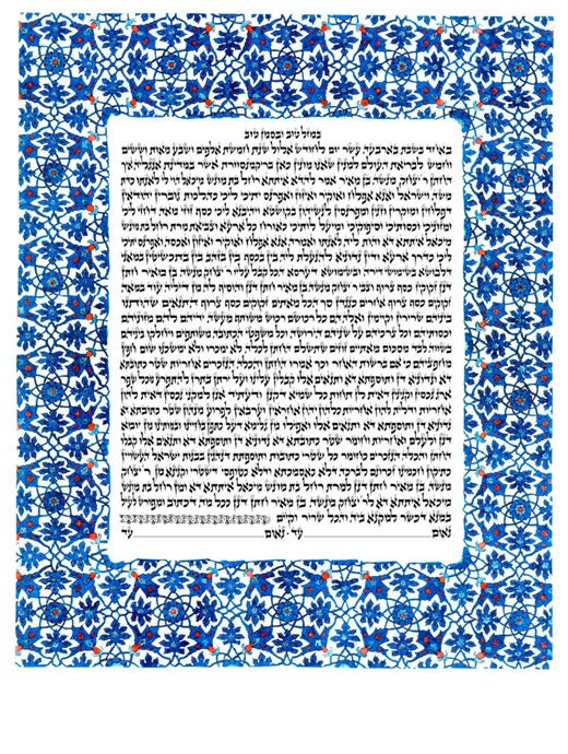 Image of Turkish ketubah