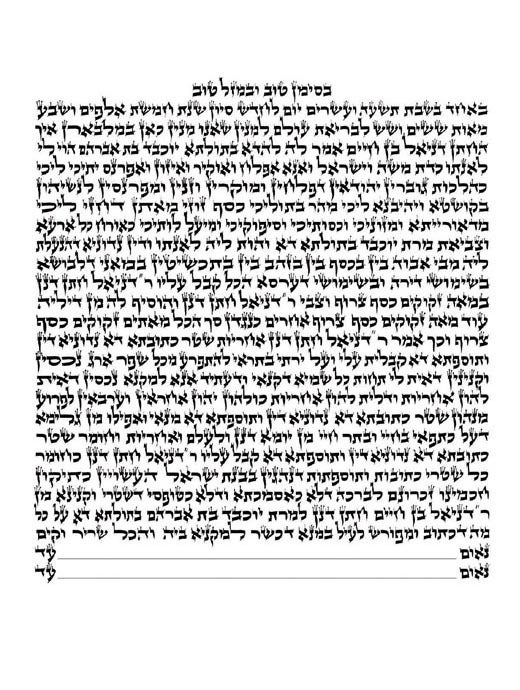 Image of Simple beautiful hand written calligraphy ketubah on vellum or fine paper