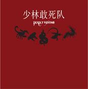 Image of Shaolin Death Squad- Five Deadly Venoms