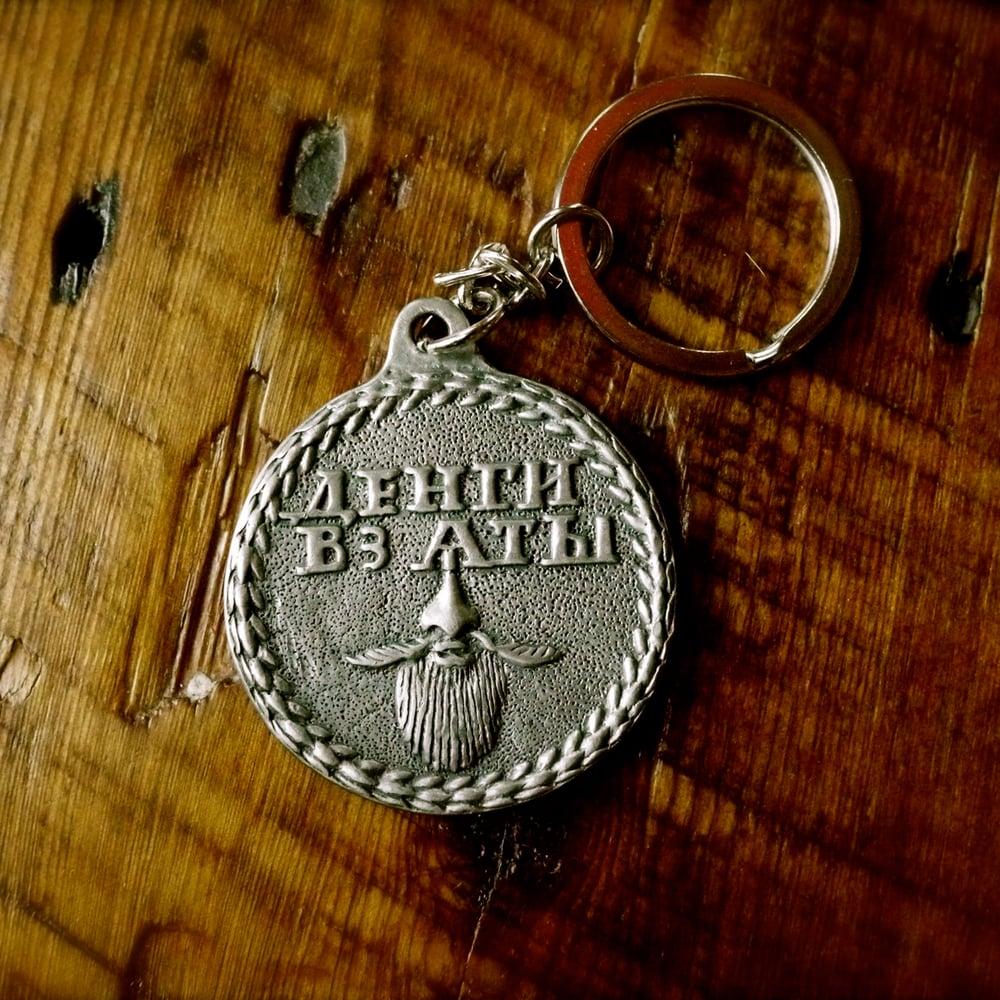 Image of Beard Token Keychain