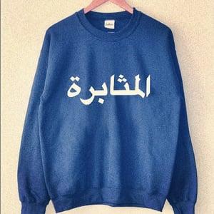 Image of Persevere Halloween Special Sweatshirt
