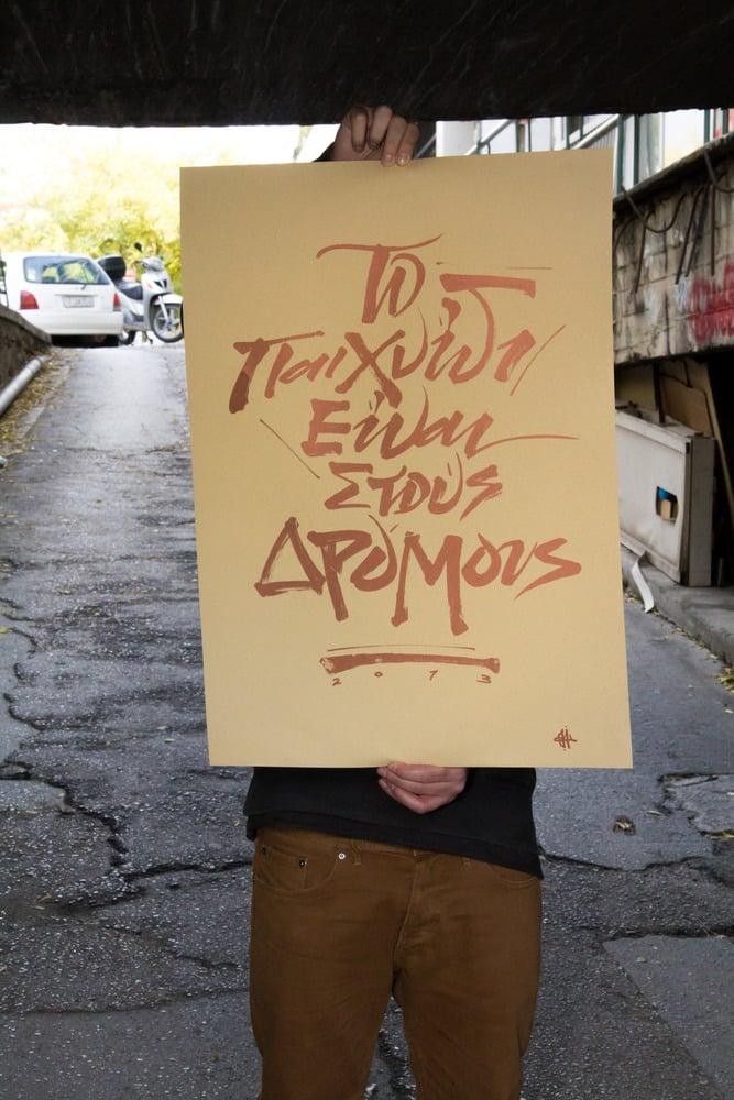 Το Παιχνίδι είναι στους Δρόμους / The Game is on the Streets