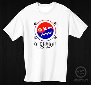 Image of 2FU! x Korean Flag