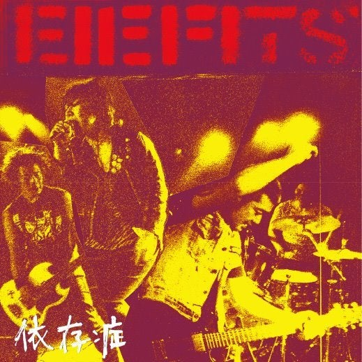 "Image of EIEFITS 7"" EP"
