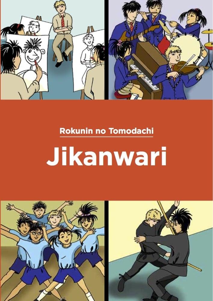 Image of Jikanwari (The School Timetable)