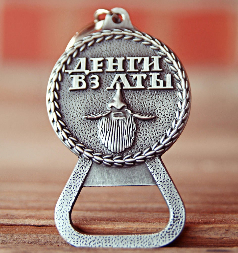 Image of Beard Token Bottle Opener