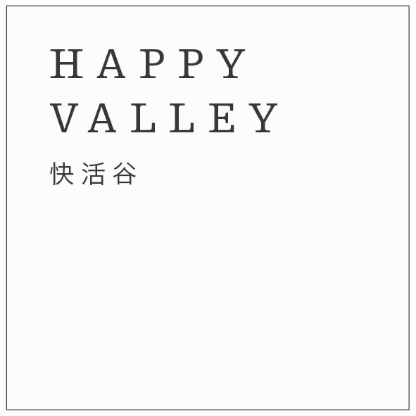 Happy Valley Records